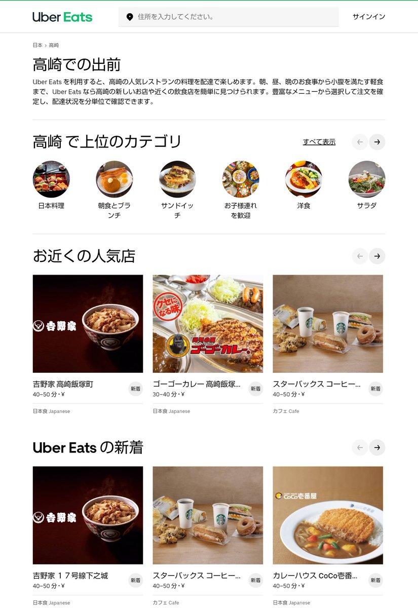 Eats 高崎 uber