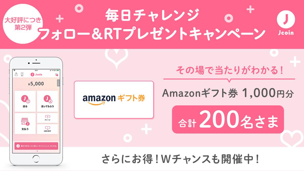 J-Coin Pay【キャンペーン実施中!!】さんの投稿画像