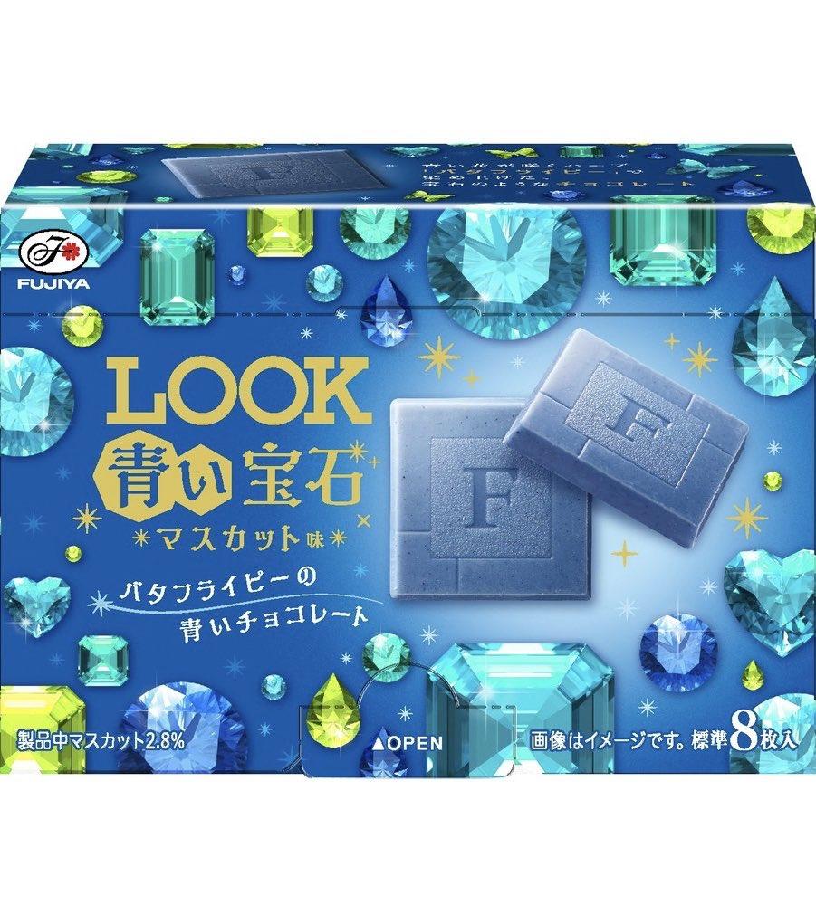 10月6日より不二家の「ルック」シリーズから、バタフライピーを使用したマスカット味の「ルック(青い宝石)」が全国のコンビニなどで新発売されます✨