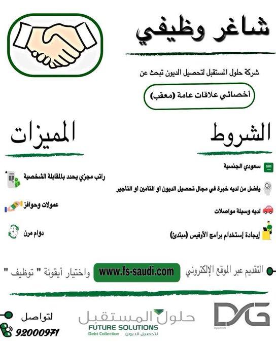 مطلوب أخصائي علاقات عامة( معقب ) بشركة تحصيل ديون بمدينة #الرياض   #وظائف_الرياض #وظائف_شاغرة #وظائف  @fsdebtcollect