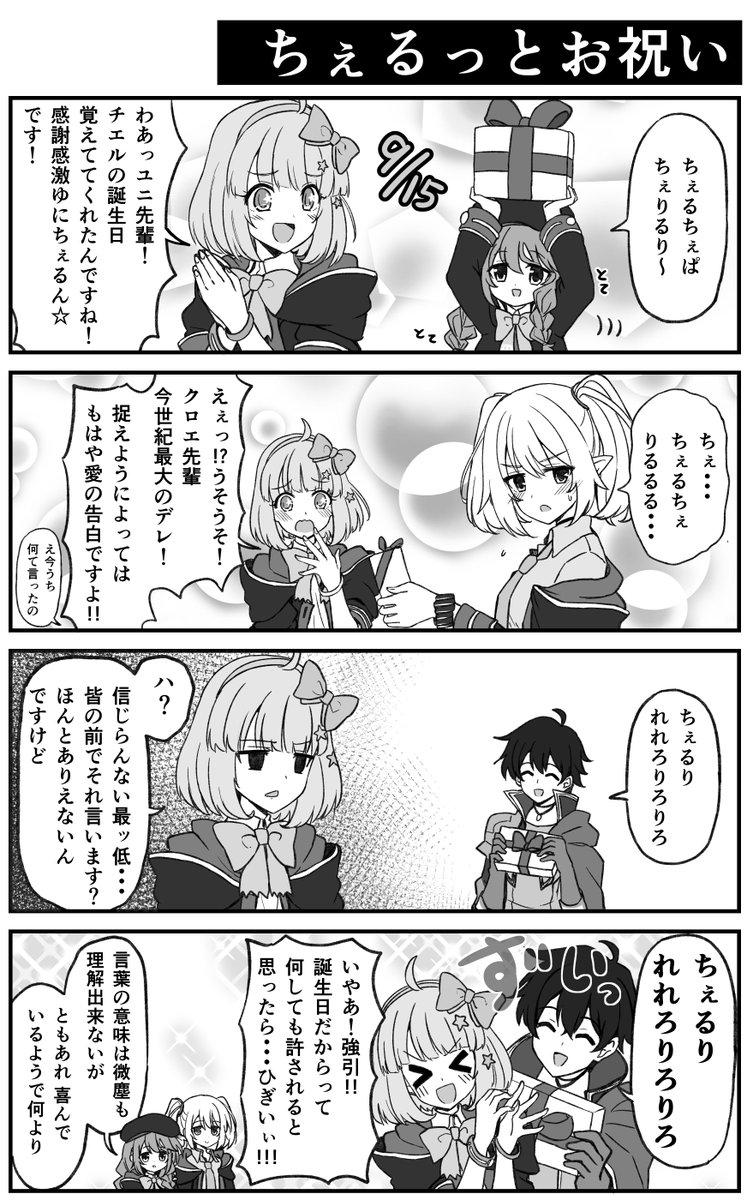 チエルの誕生日をお祝いするなかよし部【プリコネ漫画】
