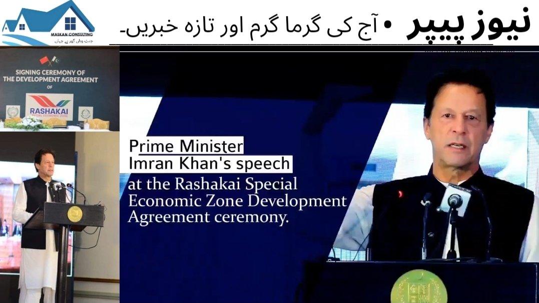 """The development of Rashakai Special Economic Zone will help boost industrialization and create job opportunities in the country.   -Prime Minister Imran Khan🇵🇰  #DevelopmentProjects #PMIK #pakistanmakingprogress https://t.co/AMajdstKCJ"