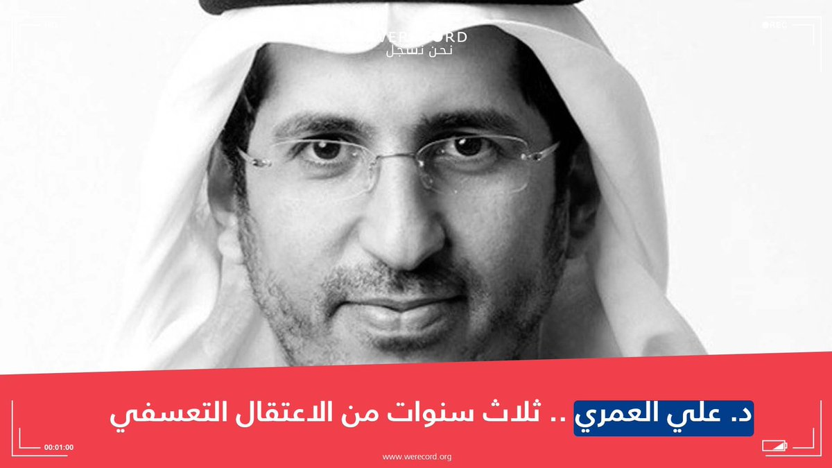 السعودية: مازال العديد من المفكرين وسجناء الرأي قيد الاعتقال التعسفي منذ 3 سنوات، ومنهم الدكتور #علي_العمري 47عامًا.  اعتقل في شهر سبتمبر 2017 ليتعرض للاختفاء القسري والتعذيب بالضرب والصعق بالكهرباء وإطفاء السجاير في جسده لإجباره على الاعتراف بتهم لا يعلم عنها شئ.  #معتقلو_سبتمبر