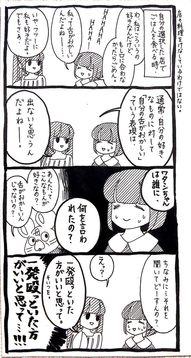 【ワタシ】自分の味覚すら信じられないって、それは………………