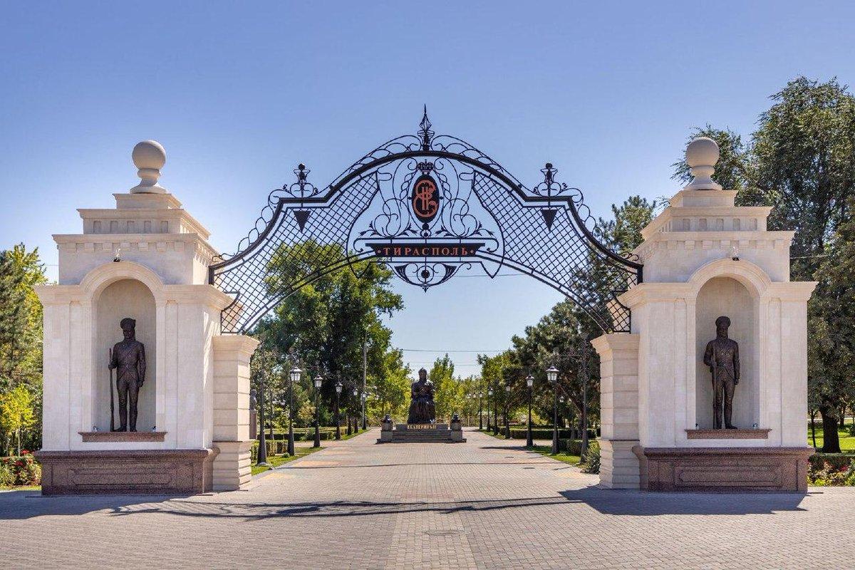 Парк Тирасполя