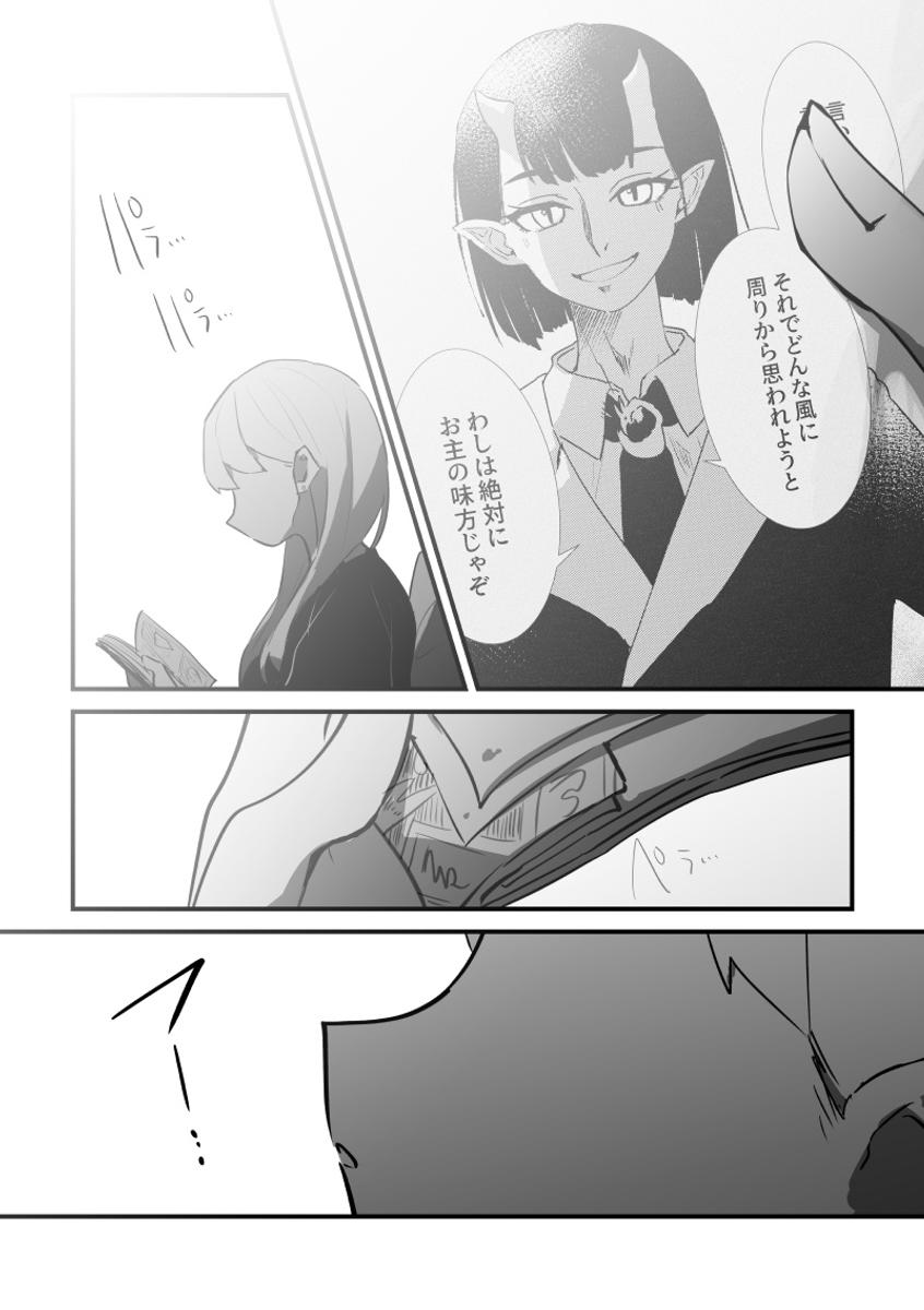 ファンとアンチの漫画 #創作漫画 (1/8)