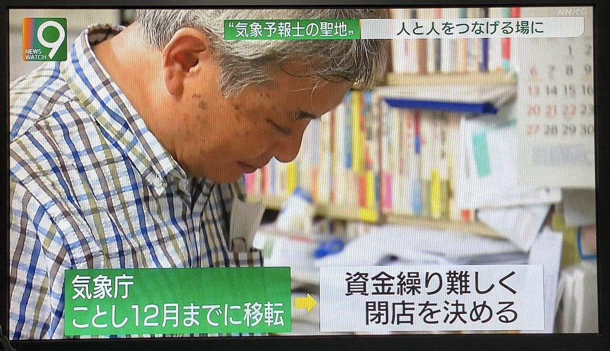 津村書店、閉店してしまうのか、、、取材させていただいた際はありがとうございました。そして、お疲れ様でした。