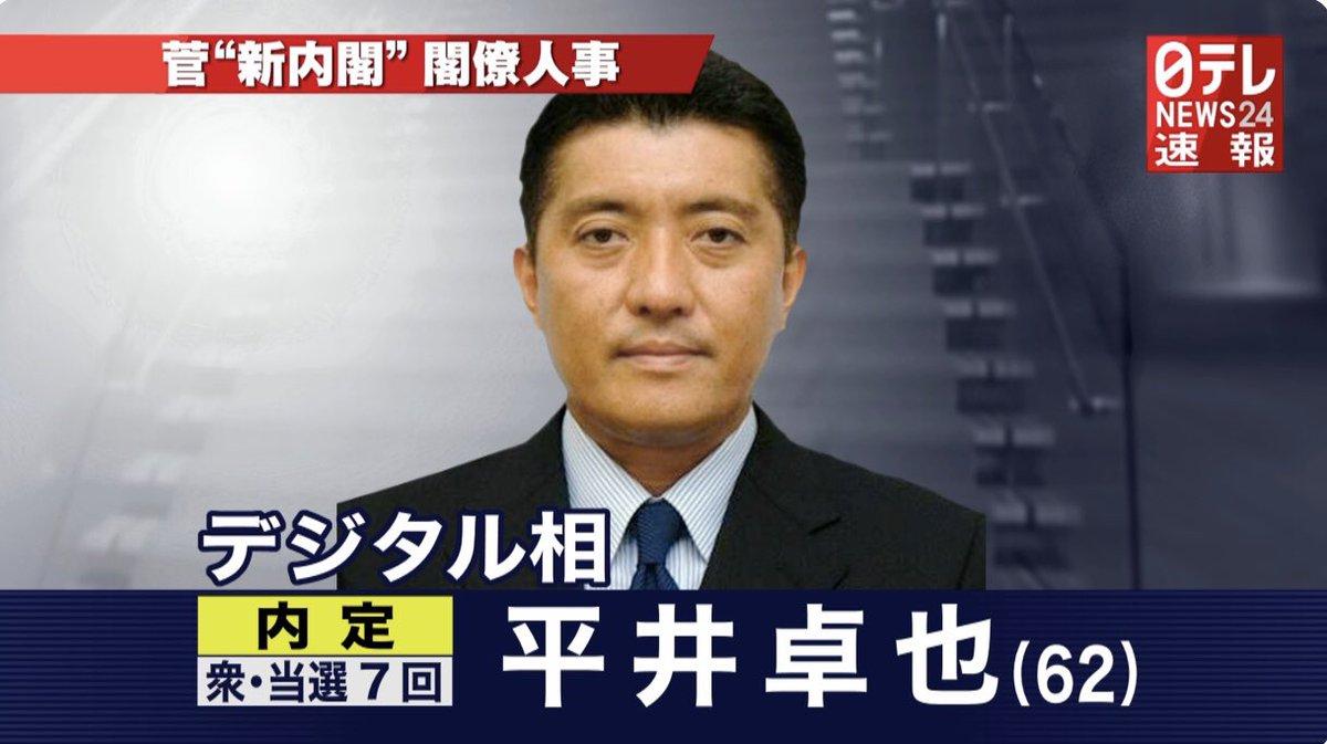 デジタル相に平井卓也氏。 衆院内閣委員会の最中にタブレットでワニ動画を見ていたことが決めてだったのですかね
