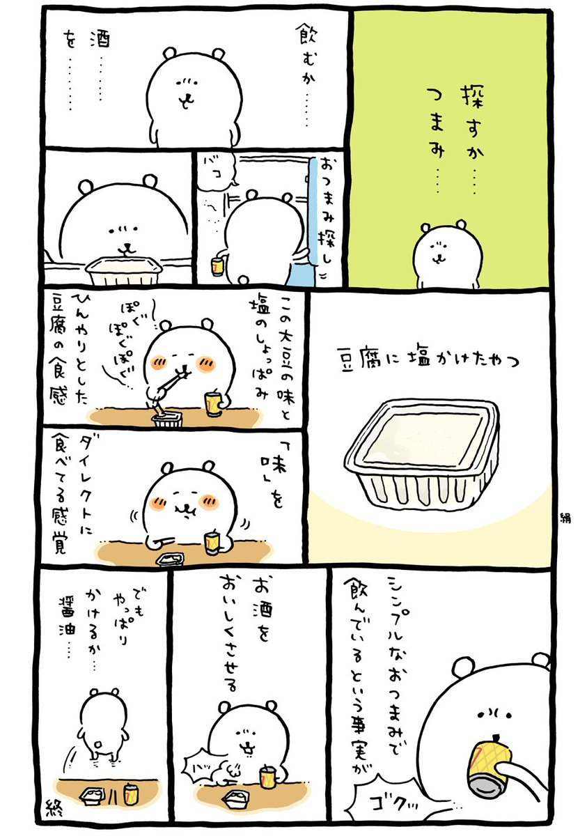 塩かけた豆腐