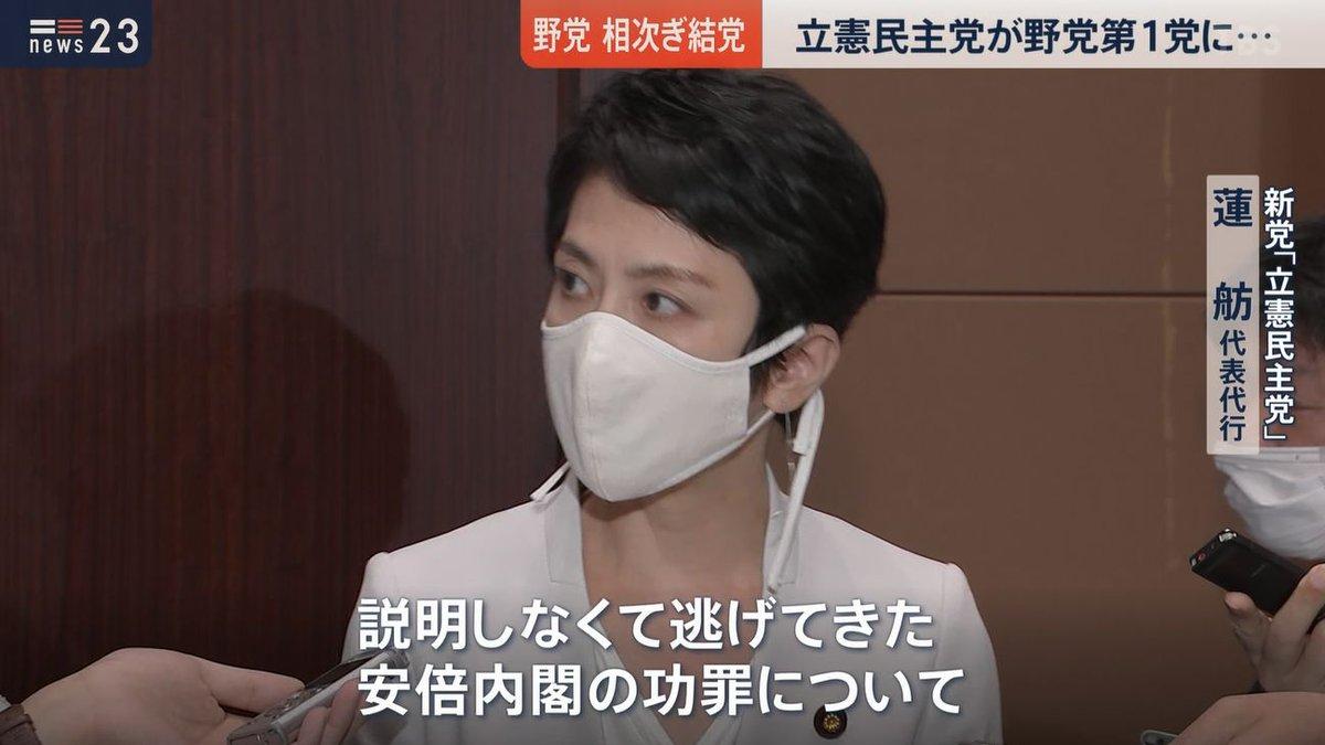 いきなり訳のわからん事を言ってる蓮舫議員を見ると明日からも野党はダメそうだなって感じがしてアレ