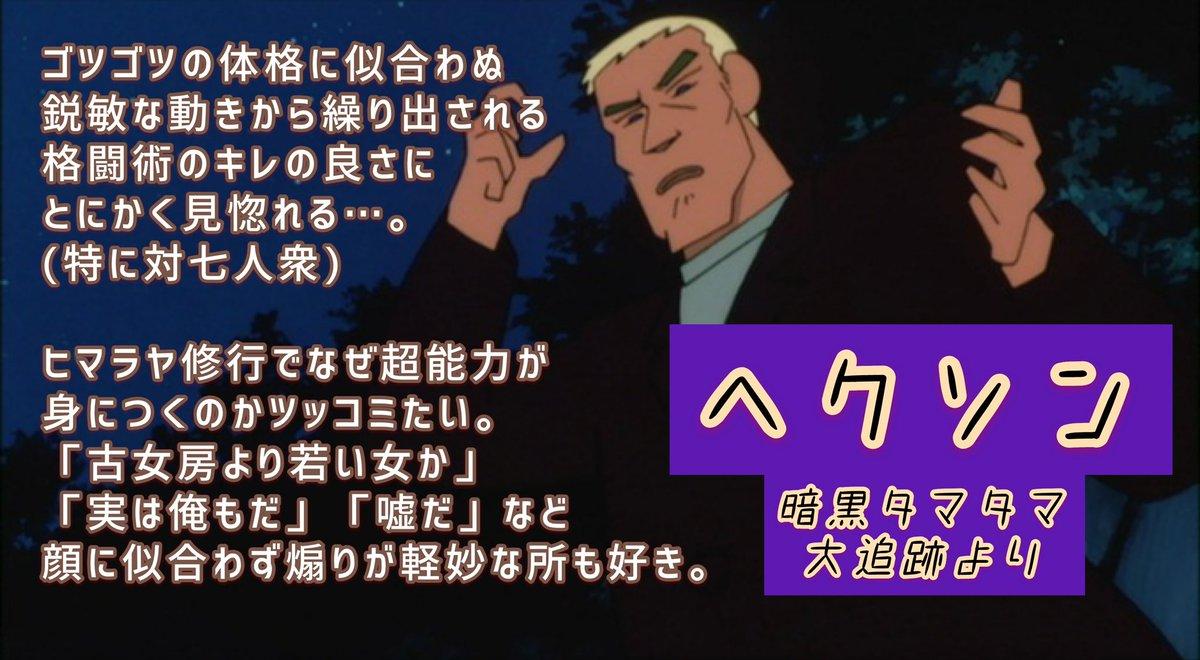 「映画クレヨンしんちゃん」好きなラスボス四選。#クレしん研究部