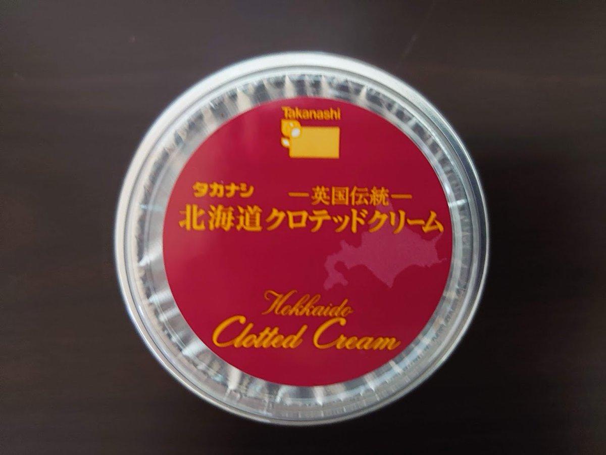 スコーンを作ったのですが、クロテッドクリームがなかなか手に入らなくて、今日ようやく見つけました。やっぱりスコーンにはこれがなくては!たっぷり塗って、ミルクティーと一緒にいただきました😋💕  #スコーン #クロテッドクリーム #おうちカフェ #お菓子作り https://t.co/61L93a4yS8