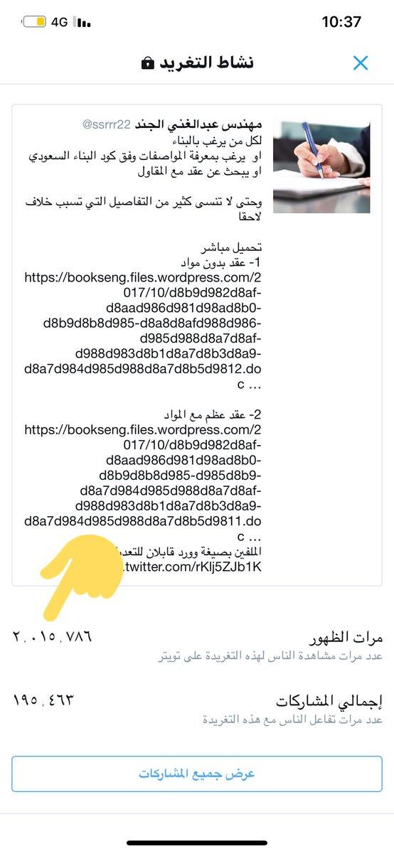 مهندس عبدالغني الجند On Twitter لكل من يرغب بالبناء او يرغب بمعرفة المواصفات وفق كود البناء السعودي او يبحث عن عقد مع المقاول وحتى لا تنسى كثير من التفاصيل التي تسبب خلاف