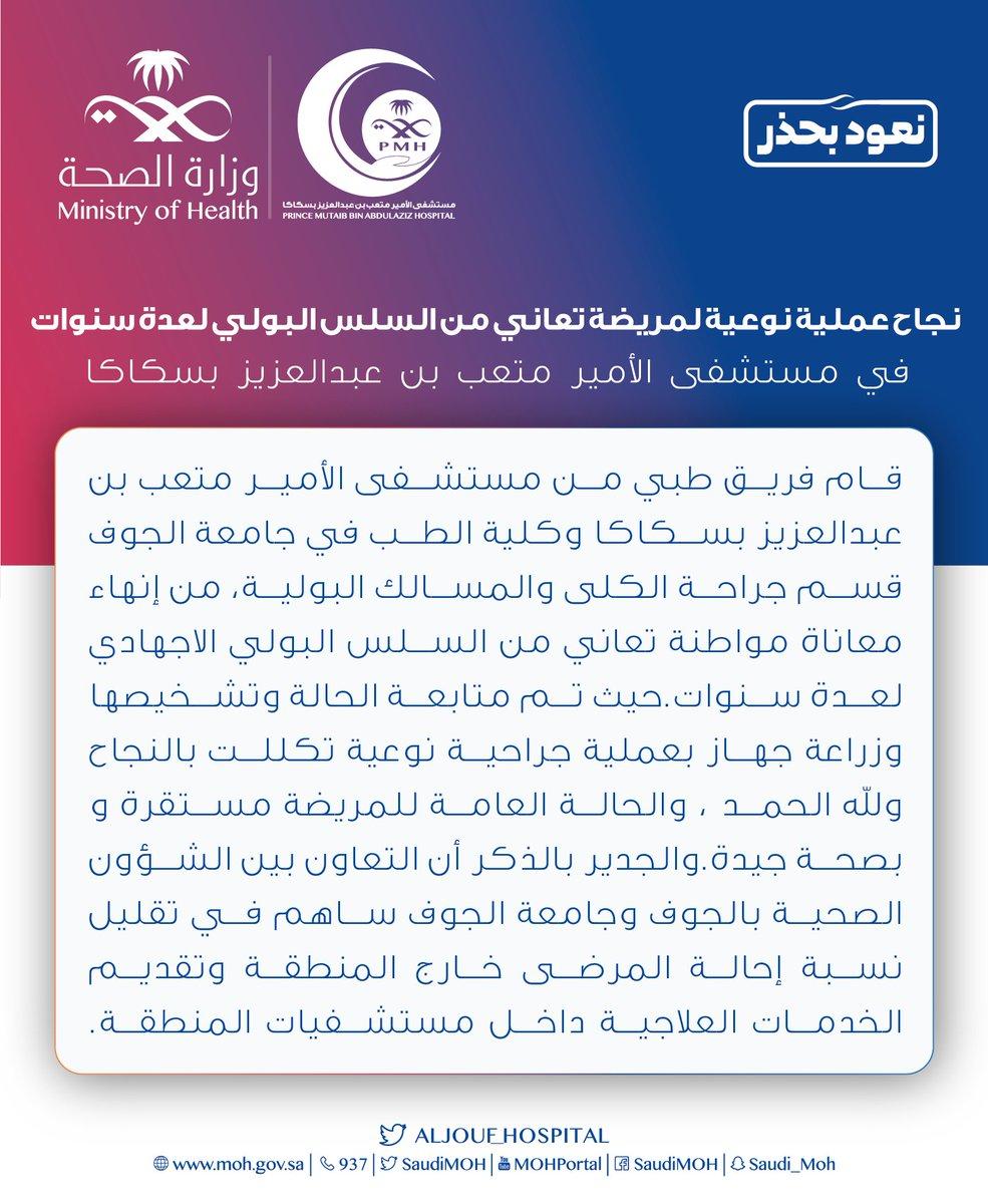 مستشفى الأمير متعب بن عبدالعزيز Aljouf Hospital Twitter