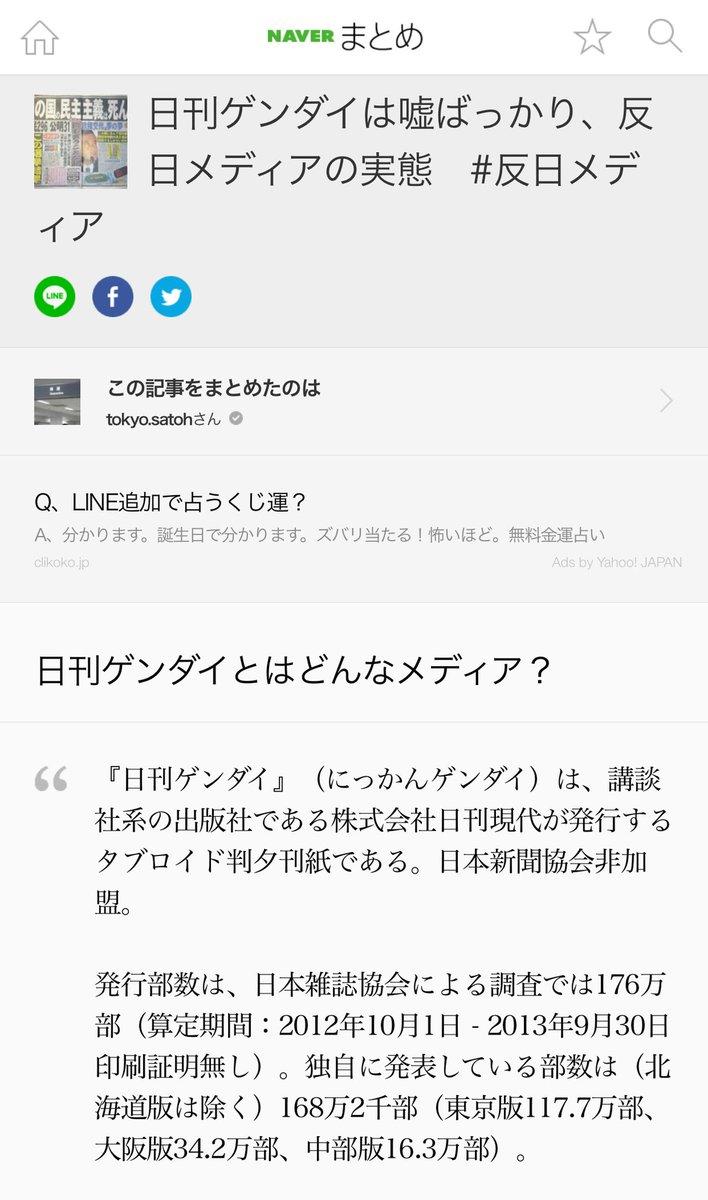 米田 日刊 龍也 ゲンダイ