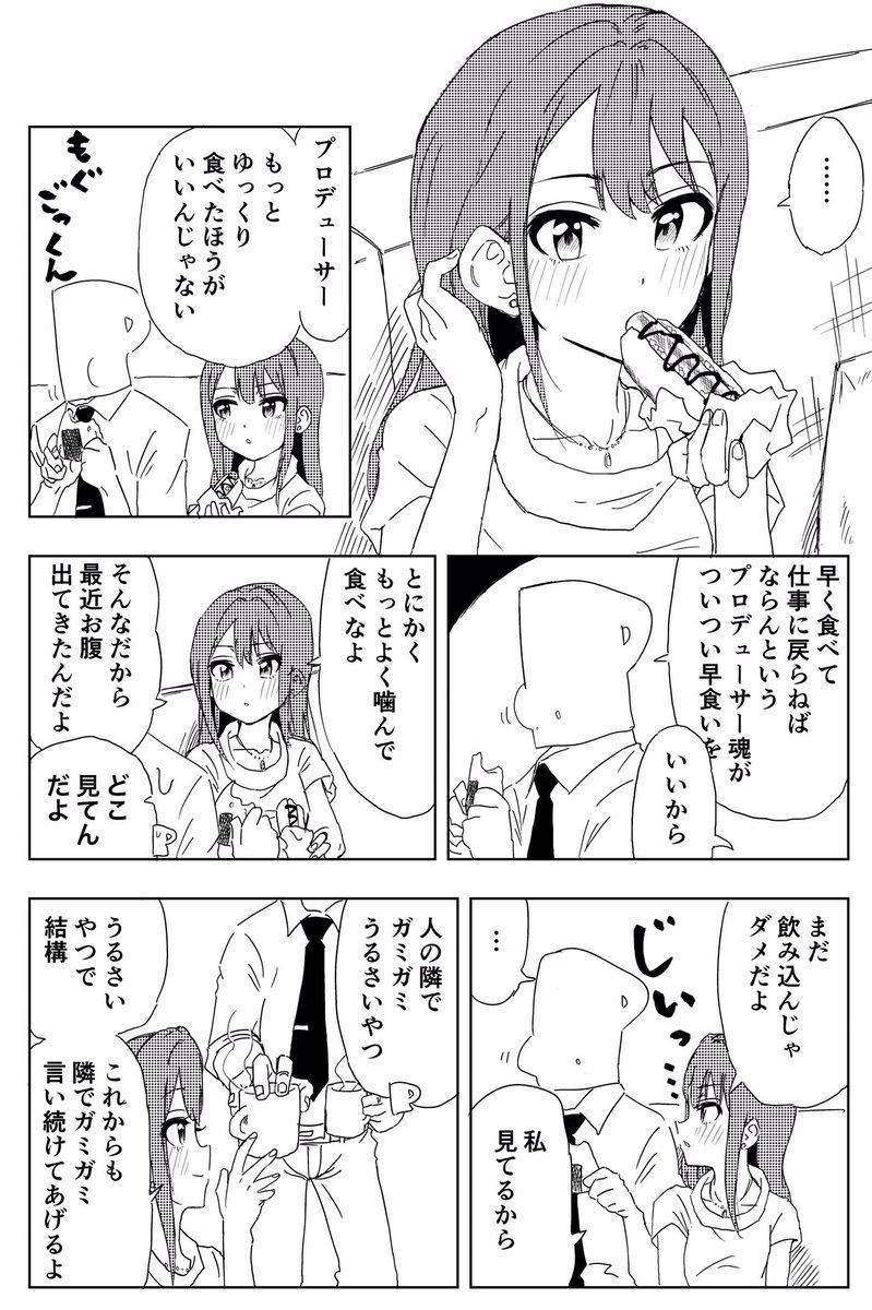 渋谷凛ちゃんとPの管理