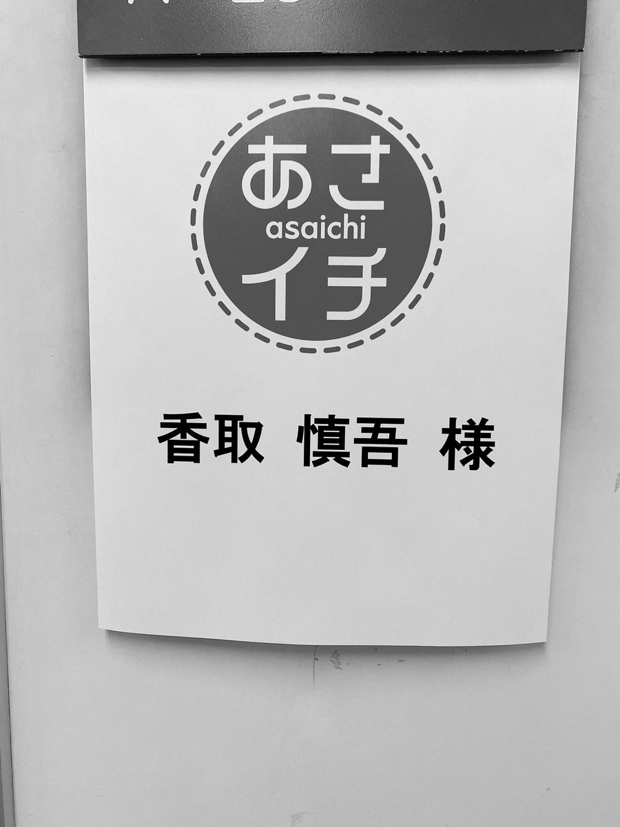 #あさイチ 始まる! みてねー #NHKだよ #香取慎吾
