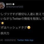 世の愛すべきおじさま達!長州力さんと堺正章さんのほっこりするTwitter!