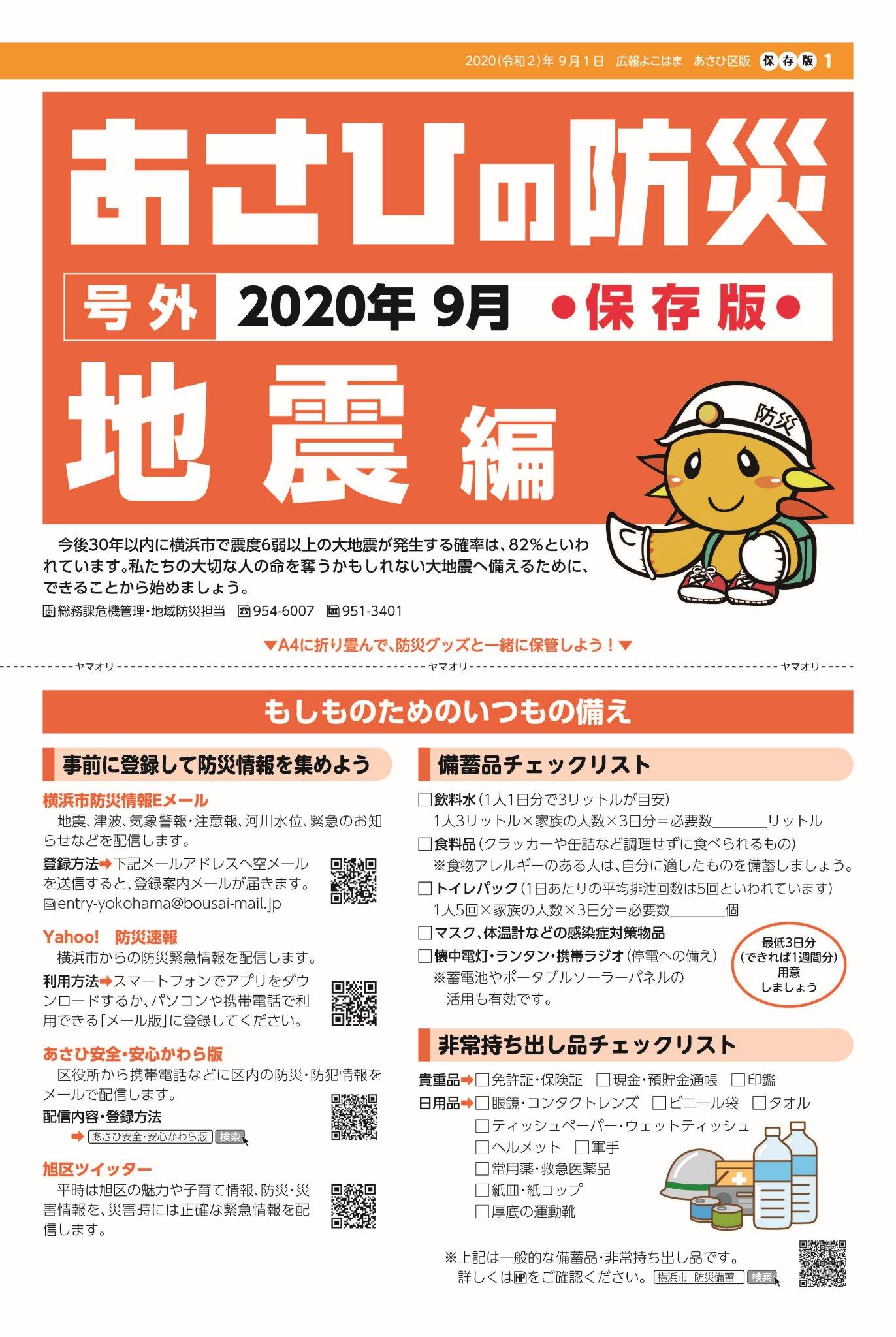 地震 横浜 日吉・綱島に最悪のシナリオは「川崎直下地震」、今から何をどう備えるべきか
