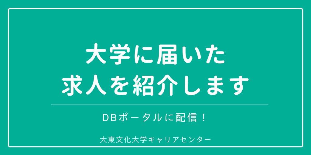 大東 文化 大学 db ポータル