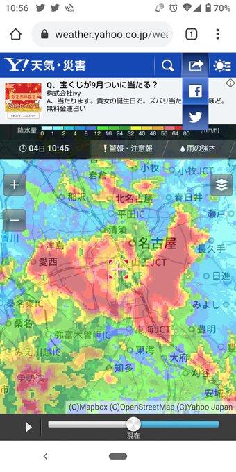 当たる 名古屋 天気
