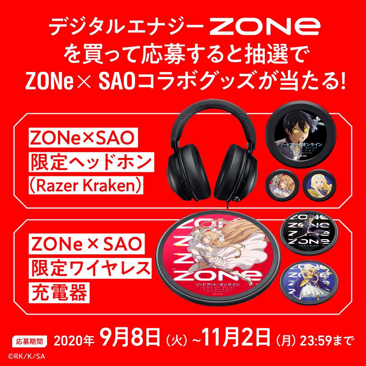 エナジー zone デジタル