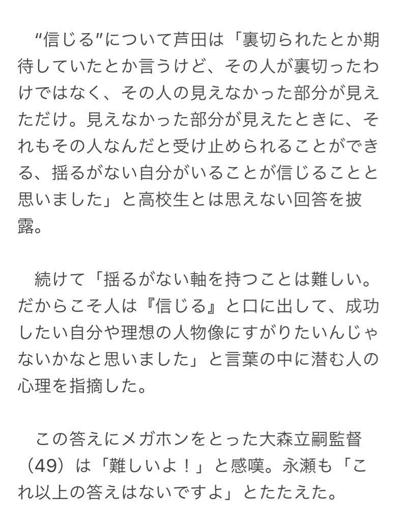 芦田 愛菜 信じる こと