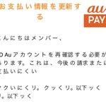 騙される人はいない?スパムメールの日本語がヤバすぎる!
