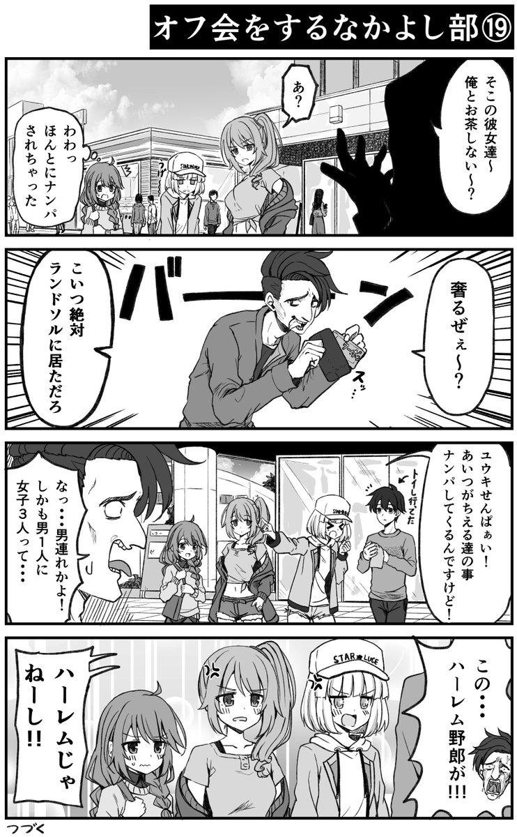 ナンパされるオフ会中のなかよし部【プリコネ漫画】