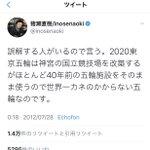 世界一金のかからないと言われた東京五輪だが開催費が史上最大になってしまう!