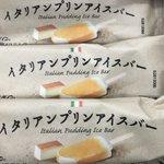 めちゃくちゃ美味しそう!セブンイレブンで販売されている「イタリアンプリンアイスバー」