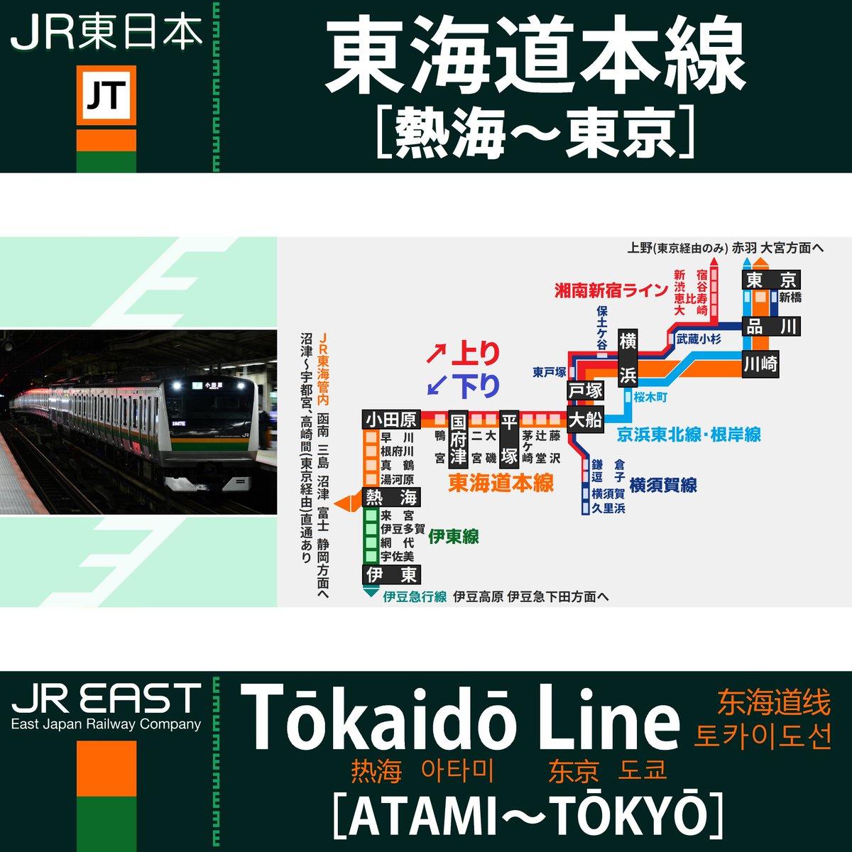本線 遅延 東海道 遅延証明書:JR東日本
