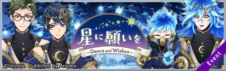 【イベント】 「星に願いを ~Dance and Wishes~」の後半ストーリー及びリズミックHARDを解放いたしました。 イベントを進めて、限定衣装のSR イデアとR トレイを正式参加させましょう。  ■開催期間:8月28日16:00~9月14日14:59  詳細はゲーム内お知らせをご覧ください。  #ツイステ #ディズニー