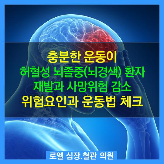 운동이 좋긴 하지만 본인에게 맞는 운동을 하는 것이 더 중요하군요~<충분한 운동이 허혈성 뇌졸중(뇌경색) 환자의 재발과 사망 위험 감소(연구) 위험요인과 운동법 체크> #심장혈관전문의 #로엘의원 #뇌졸중 https://t.co/ohoscpKq1R https://t.co/uRxO1p3ERr