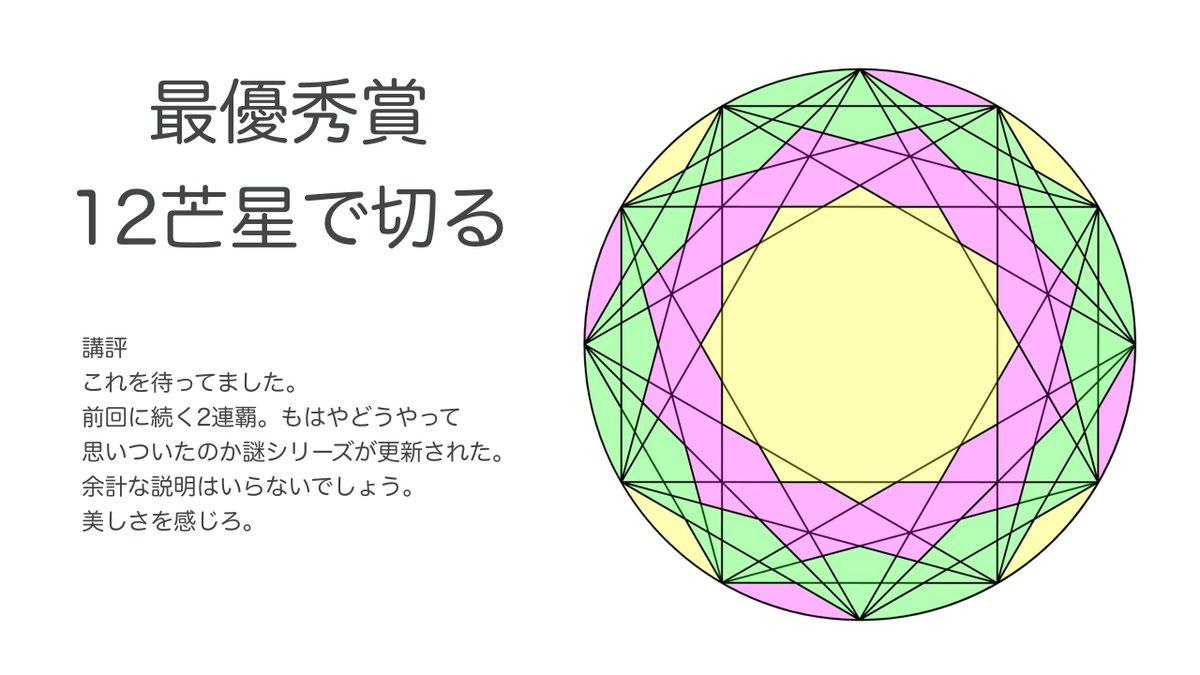 """数学を愛する会 on Twitter: """"【円を3等分する選手権2表彰】 数学 ..."""