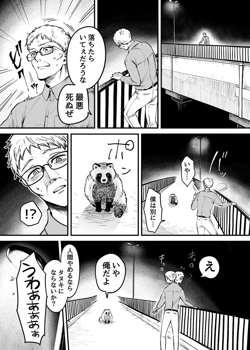 死のうとしたらタヌキにスカウトされたおじさん(1/2) #創作漫画