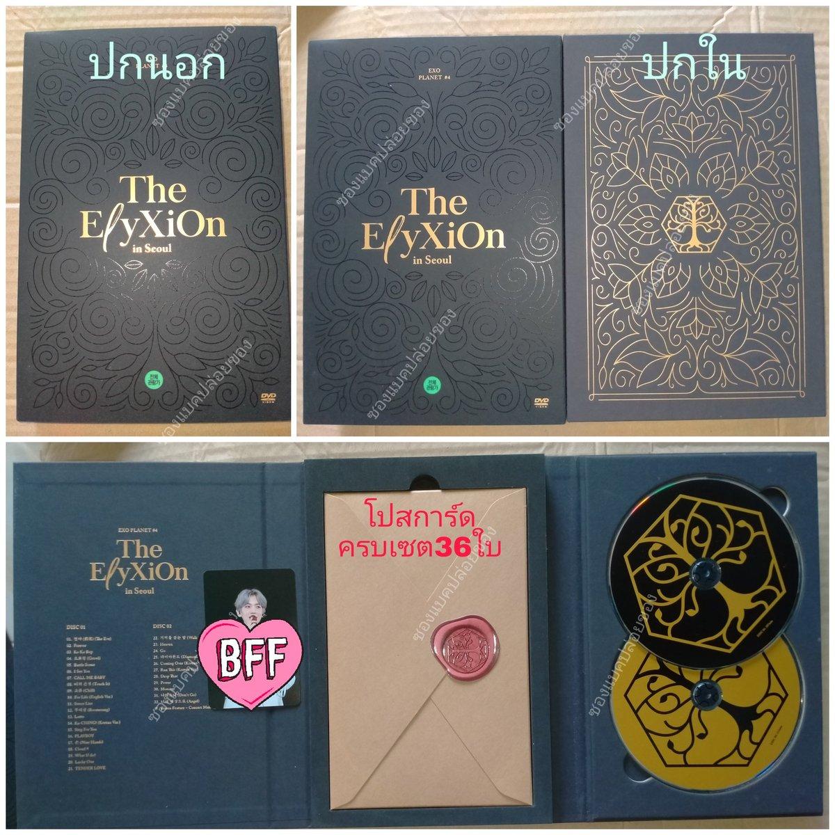 #ซองแบคปล่อยของ DVD The ElyXiOn in Seoul EXO PLANET #4 ไม่เคยเปิดดู🥺  DVD& Package 500฿ (ส่ง 50/70)  โปสการ์ด ครบเซต 36ใบ 450฿ หรือแบบแยกใบละ30฿ (แจ้งเมมเบอร์&เลข)  ค่าส่ง 30/50  #แบคฮยอน #ชานยอล #เซฮุน #ไค #ซิ่วหมิน #ดีโอ #เฉิน #ซูโฮ #ขายของสะสมexo #ตลาดนัดexo