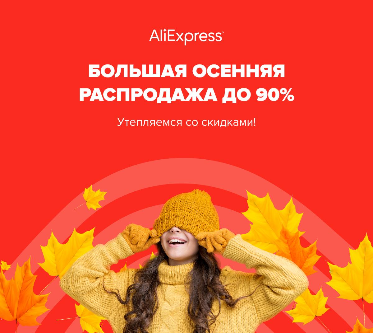 Осенняя распродажа на AliExpress в самом разгаре! Успей утеплиться к зиме со скидками до 90% и кэшбэком 6,46%🔁  👩 Женская одежда со скидками: https://t.co/cmoLN6MMLp  🧔 Мужская одежда со скидками: https://t.co/3pBFCFRTrm  Акция длится только до 6 сентября, 9:59 (МСК) ⏱️ https://t.co/q9isqjDKwb