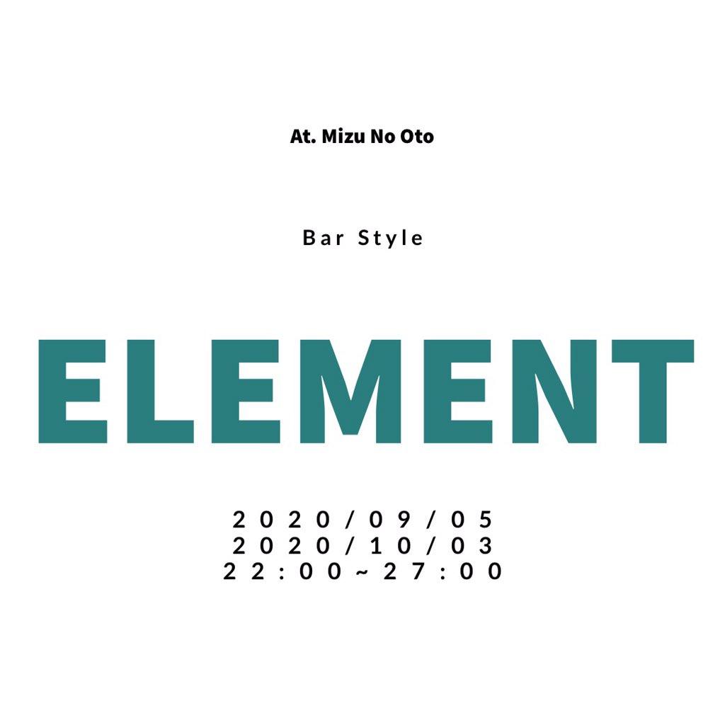 明日のエレメントはBAR STYLEです♬ エレメンツクルーがええ曲かけてお待ちしております! たまたま大阪いるよって方も家で暇してる方も明日はアメ村ミズノオトへ♬ #エレメント #エレメンツ https://t.co/95dgzFwaLz
