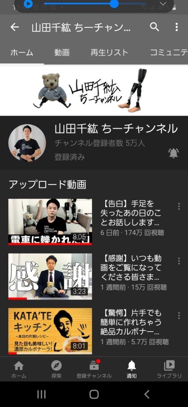 ち 山田 ーチャンネル 千紘