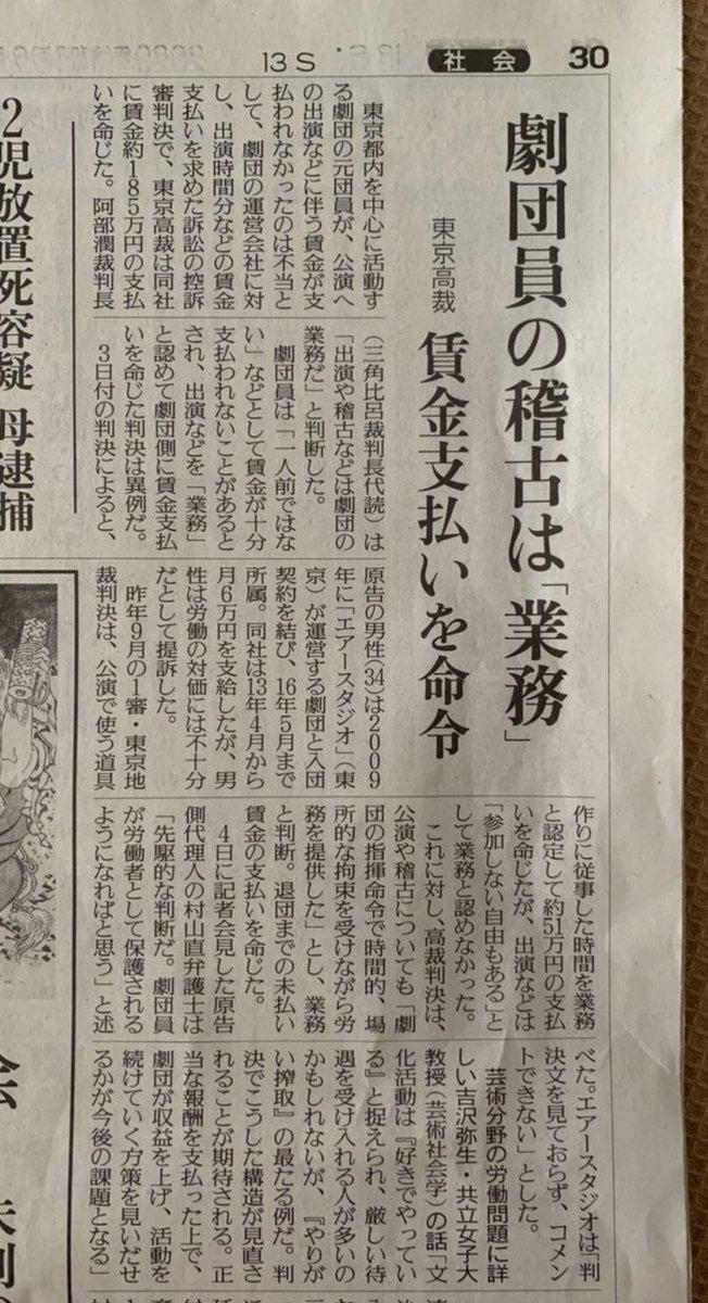 出演などに伴う賃金が支払われないのは不当という訴えにおいて、東京高裁は「出演や稽古などは劇団の業務」という判断をしたようで。すごい興味深い判決。
