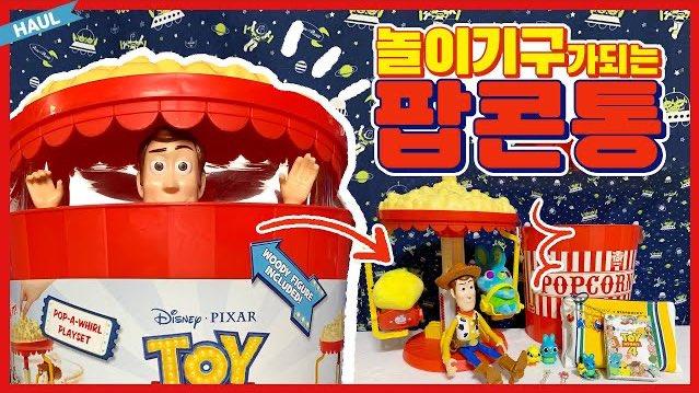해외한정판 우디 팝콘통 리뷰🍿 ( +선물 리뷰 ) Mattel Pop-A-Whirl Playset https://t.co/HWFzxKY8Tv - @YouTube  #토이스토리 #디즈니 #픽사 #우디팝콘통 #팝콘통 #더키버니 https://t.co/8UxN9EIwWE