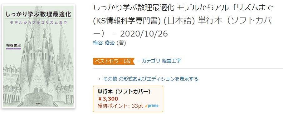 """講談社サイエンティフィク på Twitter: """"ありがとうございます!!… """""""
