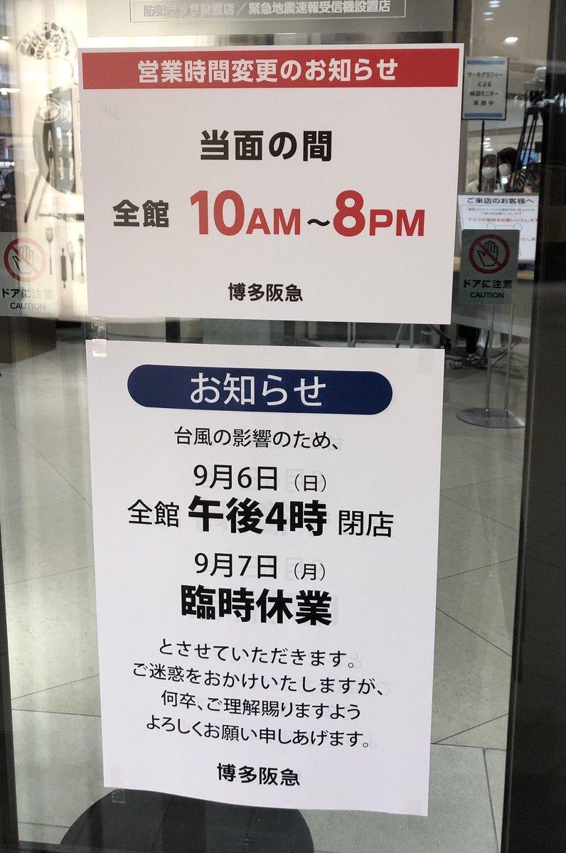 休業 博多 阪急
