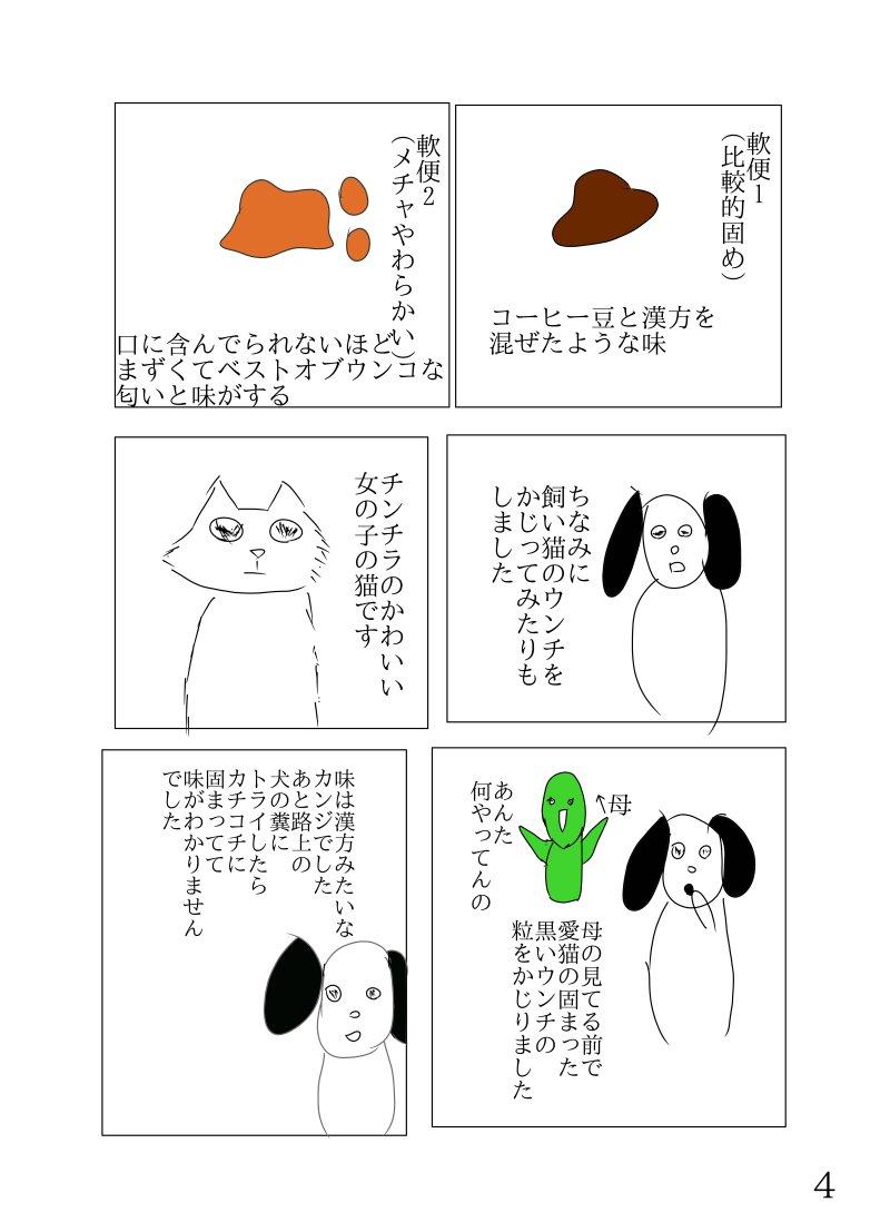 が 黒い うんこ