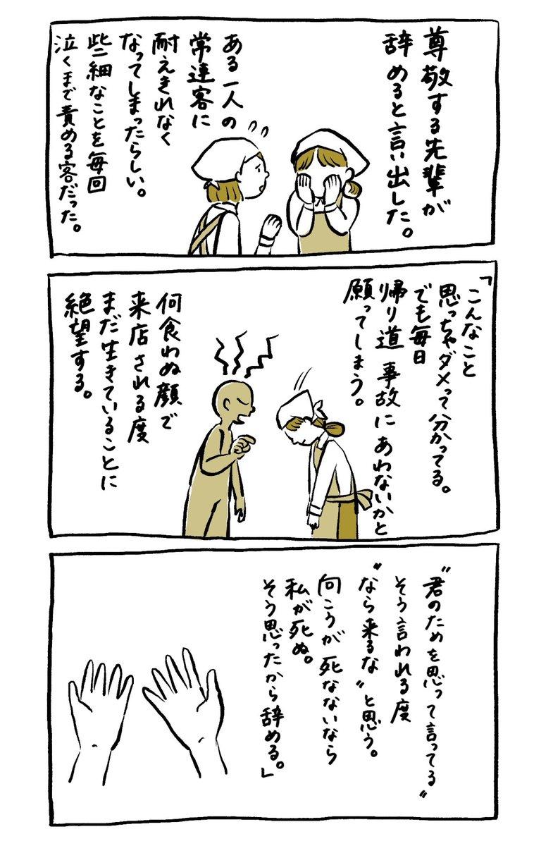 英語 クレーマー
