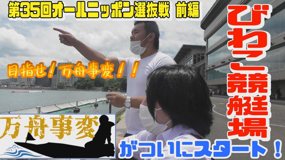 予想 琵琶湖 競艇