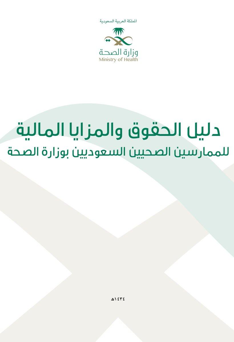 🔸 دليل الحقوق والمزايا المالية للممارسين الصحيين السعوديين بوزارة الصحة من اصدارات #وزارة_الصحة  بصيغة pdf 📕  https://t.co/gSrN1z9RUW  @MOH_Staff  @SaudiMOH https://t.co/u45GcNkdOw