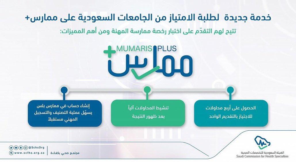 تواصل الهيئة السعودية للتخصصات الصحية