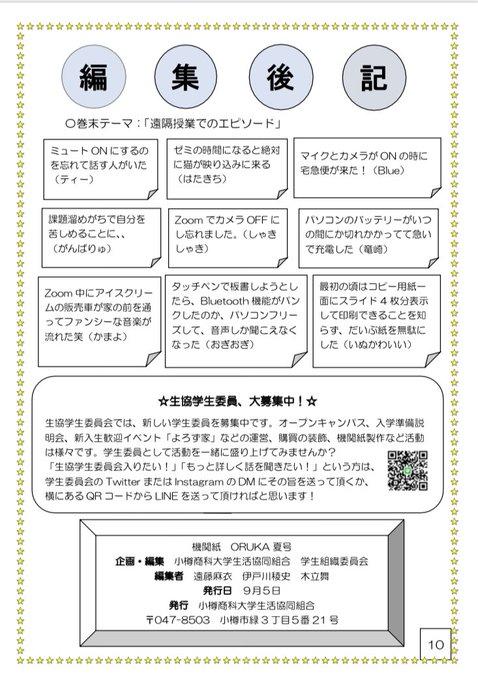大学 manaba 小樽 商科